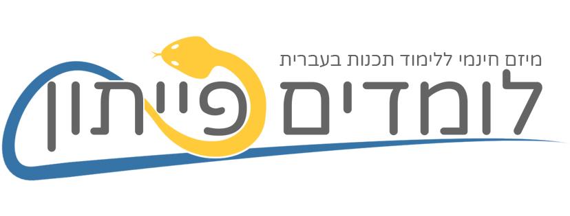 פייתון בעברית ובחינם
